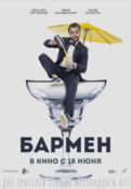 Poster (rus)