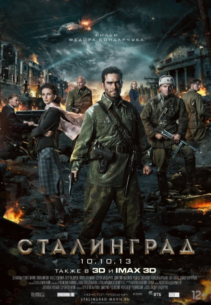126_Sony_stalingrad_poster_680x100mm_layers (2)